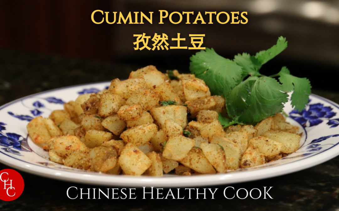 Cumin Potatoes 孜然土豆 (Eng Sub)