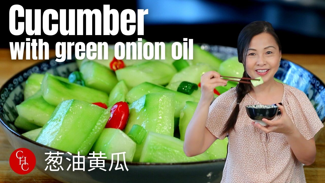 Cucumber with Green Onion Oil, summery and refreshing salad 葱油黄瓜